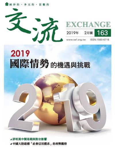 交流 [2019年2月號 第163期]:2019 國際情勢的機遇與挑戰