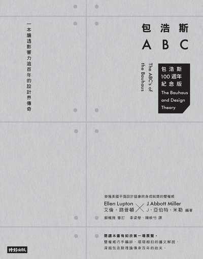 包浩斯ABC:一本讀透影響力逾百年的設計界傳奇