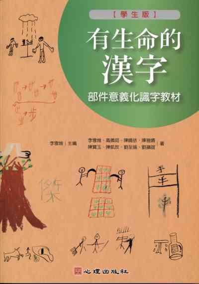 有生命的漢字:部件意義化識字教材