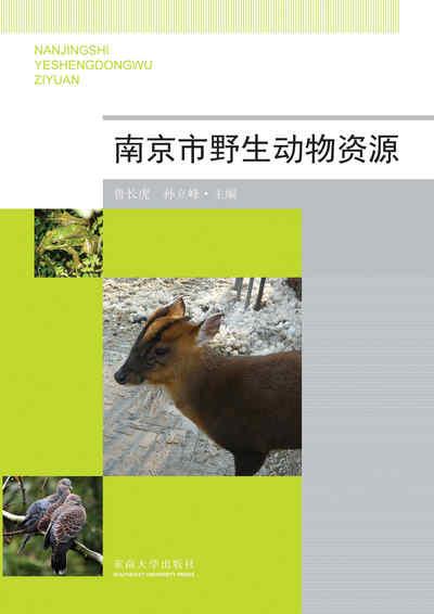 南京市野生動物資源