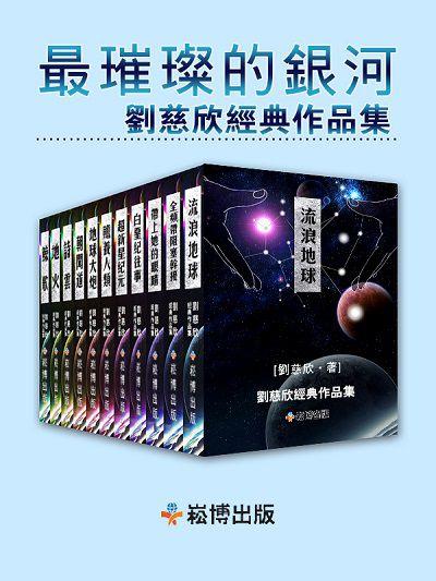 最璀璨的銀河:劉慈欣經典作品集