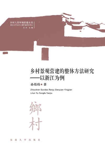 鄉村景觀營建的整體方法研究:以浙江為例