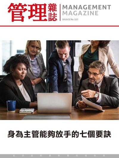管理雜誌 [第537期]:身為主管能夠放手的七個要訣
