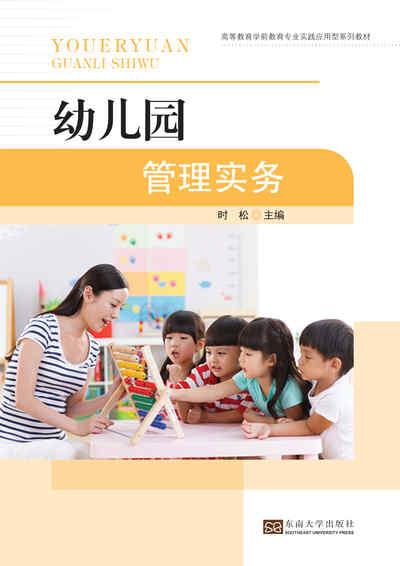 幼兒園管理實務