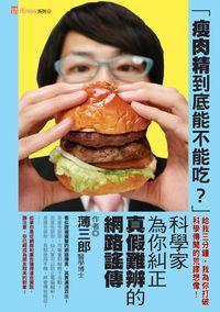 瘦肉精到底能不能吃?:科學家為你糾正真假難辨的網路謠傳