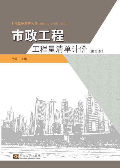 市政工程工程量清單計價