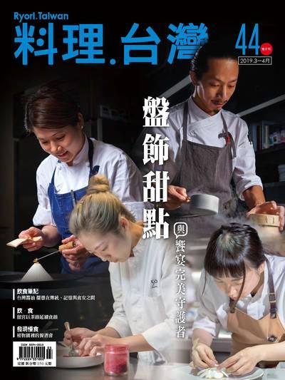 料理.台灣 [第44期]:盤飾甜點與饗宴完美守護者
