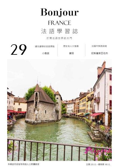 Bonjour! France 法語學習誌 [第29期] [有聲書]:用法語認識各大城市 土魯斯