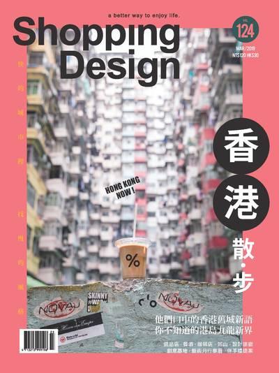 Shopping Design [第124期]:香港散步