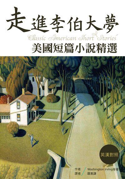 走進李伯大夢:美國短篇小說精選