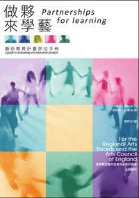 做夥來學藝:藝術教育計劃評估手冊