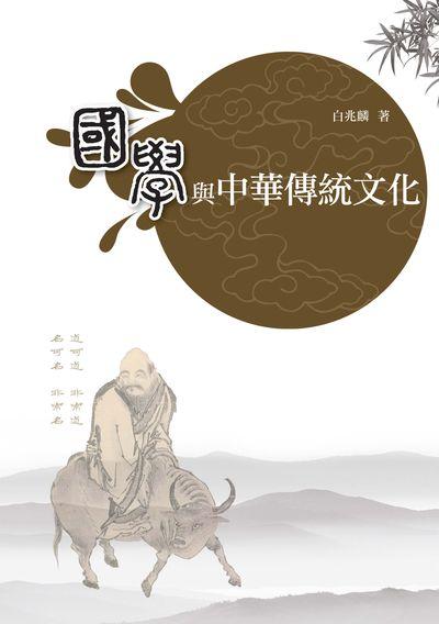 國學與中華傳統文化