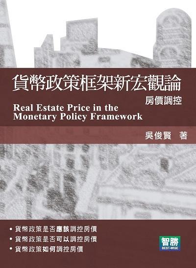 貨幣政策框架新宏觀論:房價調控