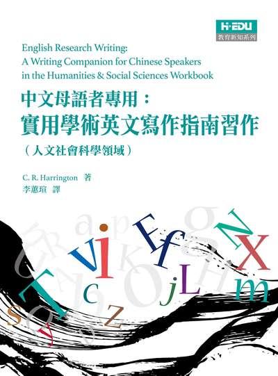 實用學術英文寫作指南習作:中文母語者專用(人文社會科學領域)