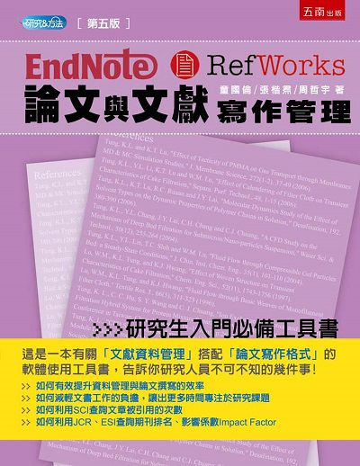 EndNote & RefWorks論文與文獻寫作管理