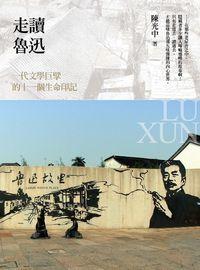 走讀魯迅:一代文學巨擘的十一個生命印記 [彩色版]