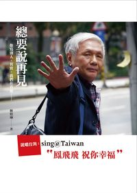 總要說再見:說唱台灣 : sing@Taiwan 鳳飛飛祝你幸福