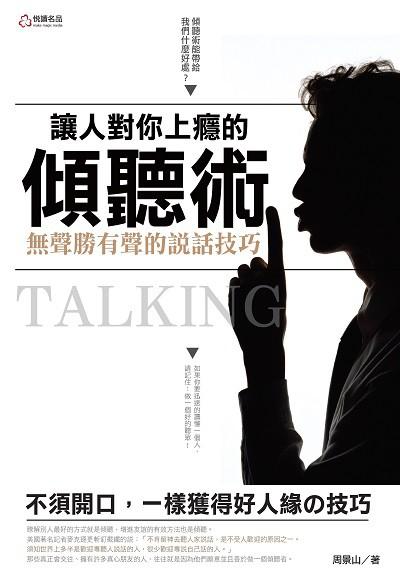 讓人對你上癮的傾聽術:無聲勝有聲的說話技巧:不須開口, 一樣獲得好人緣の技巧
