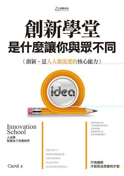 創新學堂:是什麼讓你與眾不同:創新, 是人人都需要的核心能力