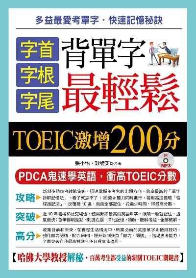 字首字根字尾背單字最輕鬆 [有聲書]:TOEIC激增200分