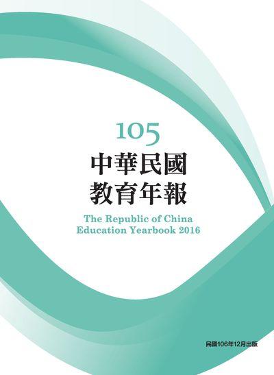 中華民國教育年報. 105
