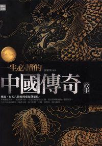 一生必讀的中國傳奇故事