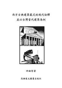西方古典建築範式的現代詮釋並以台灣當代建築為例