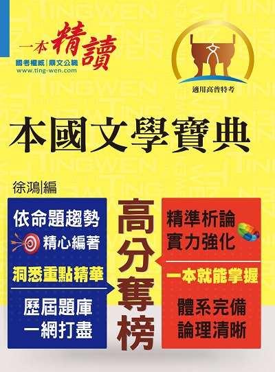 本國文學寶典