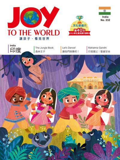 Joy to the World佳音英語世界雜誌 [第232期] [有聲書]:印度