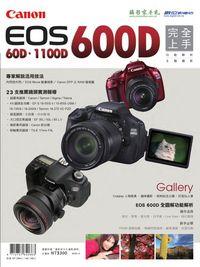 Canon EOS 600D完全上手 EOS 60D.1100D對照