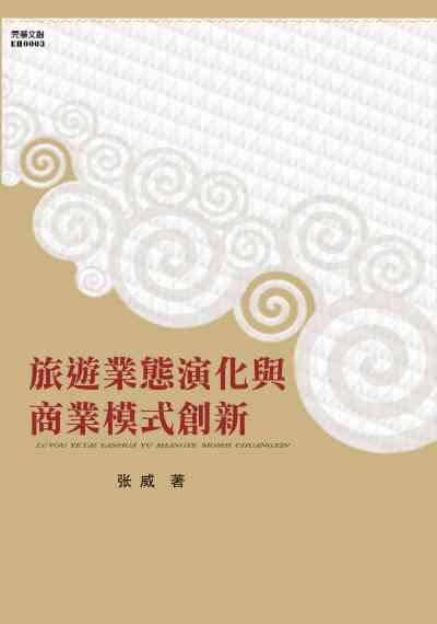 旅遊業態演化與商業模式創新