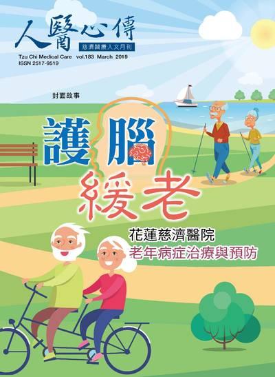 人醫心傳:慈濟醫療人文月刊 [第183期]:護腦緩老 花蓮慈濟醫院老年病症治療與預防
