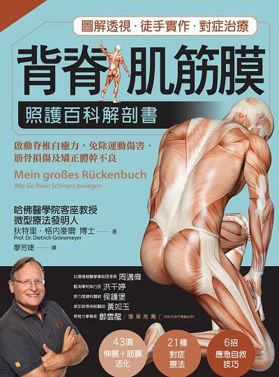 背脊.肌筋膜照護百科解剖書:啟動脊椎自癒力, 免除運動傷害、筋骨損傷及矯正體幹不良