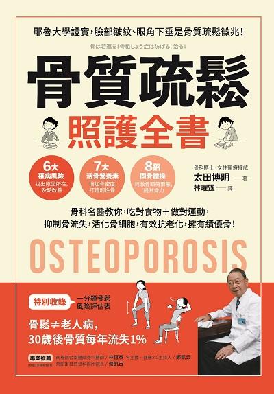 骨質疏鬆照護全書:骨科名醫教你, 吃對食物+做對運動, 抑制骨流失, 活化骨細胞, 有效抗老化, 擁有績優骨!