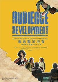 藝術觀眾培養:教育與行銷聯手合作手冊