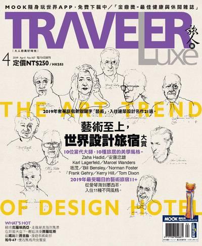 旅人誌 [第167期]:藝術至上, 世界設計旅宿大賞