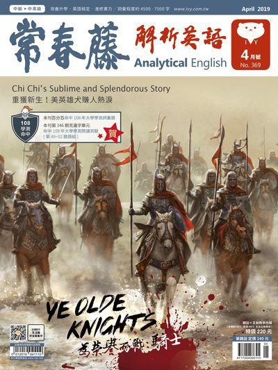 常春藤解析英語雜誌 [第369期] [有聲書]:為榮譽而戰 : 騎士