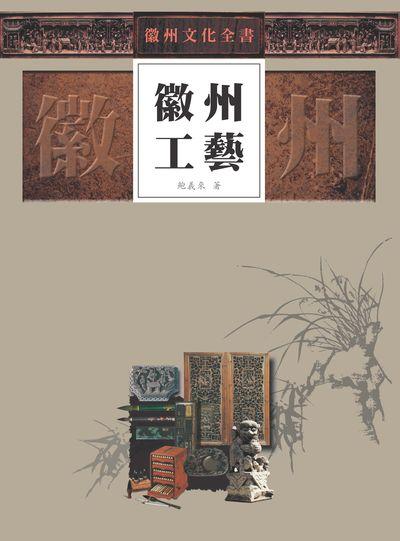 徽州文化全書:徽州工藝