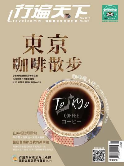 行遍天下 [第320期]:東京咖啡散步