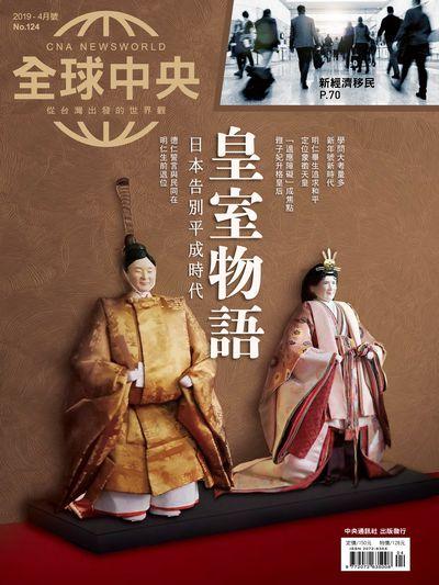 全球中央 [第124期]:皇室物語