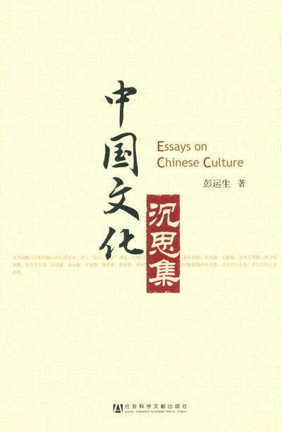 中國文化沉思集