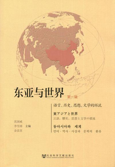 東亞與世界:語言、歷史、思想、文學的環流. 第1輯