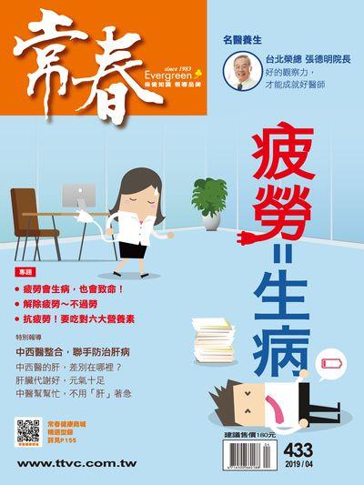 常春月刊 [第433期]:疲勞=生病