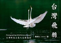 台灣飛羽:台灣野鳥生態之美精選集