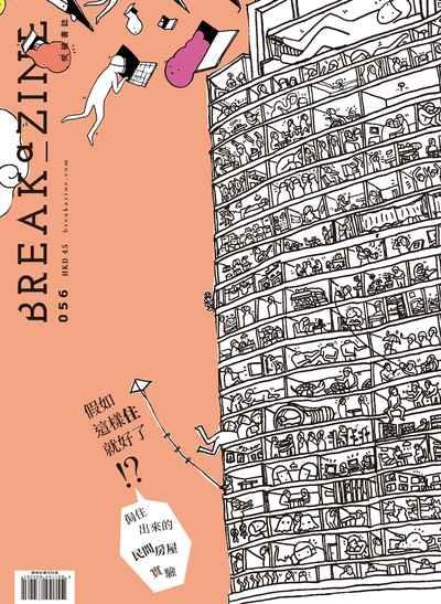 Breakazine. 056, 假如這樣住就好了!? : 侷住出來的民間房屋實驗