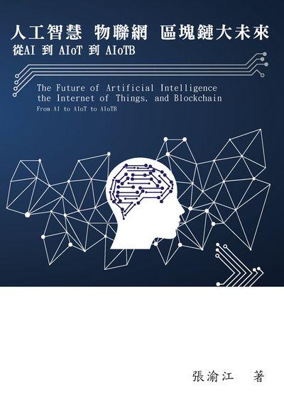 人工智慧、物聯網、區塊鏈大未來:從AI到AIoT到AIoTB