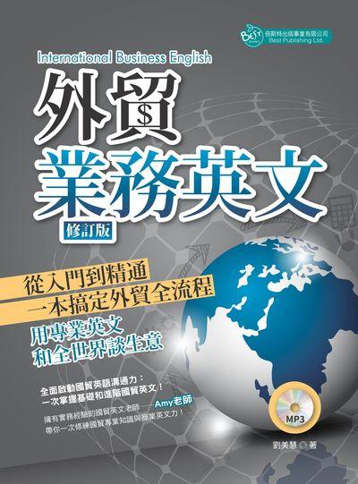 外貿業務英文 [有聲書]:從入門到精通 一本搞定外貿全流程