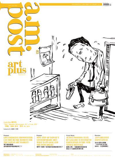 art plus (Taiwan) [第83期]:能動立場 : 宛儒畫廊受邀參加第五十八屆威尼斯雙年展