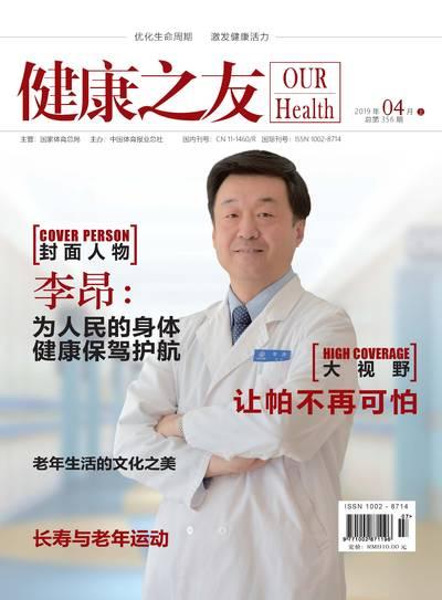 健康之友 [2019年04月上 總第356期]:李昂 : 為人民的身體 健康保駕護航