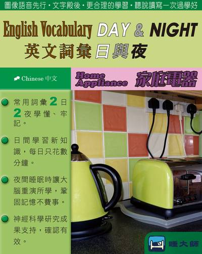 English vocabulary day & night(Chinese) [有聲書], home appliance